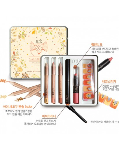 [atfox] Makeup Designer Kit -Tangerine Peel Tea