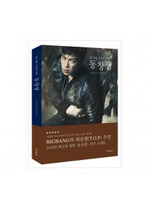 [BIGBANG] - [TOP] [The commitment] Novel Book